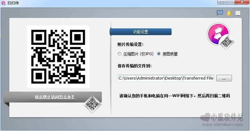 扫扫传 【扫二维码传照片软件】v1.1.0绿色免费版