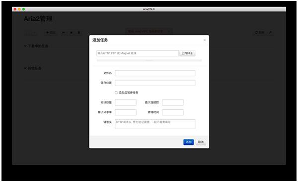 Aria2GUI for Mac 免费版 v1.3.8