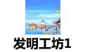 发明工坊1 重现蓝海之都的光芒中文版(附攻略)