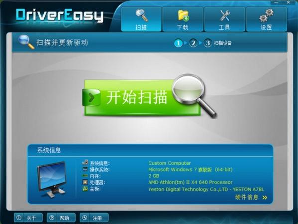 DriverEasy(驱动监测) v5.5.6.0中文专业版