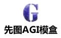 先图AGI模盒 v2018