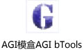 AGI模盒AGI bTools v2018 最新版