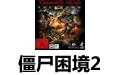 僵尸困境2 中文版(附攻略)