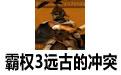 霸权3远古的冲突 汉化版(附汉化补丁+攻略)