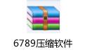 6789压缩软件 v1.3.0.4官方版