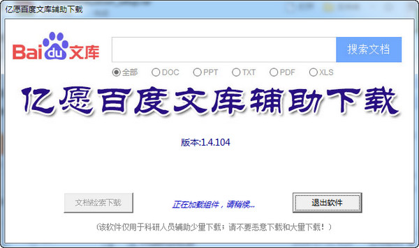 亿愿百度文库辅助下载 v1.4.104官方版