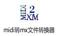 midi转mx文件转换器 v1.4免费版