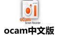 ocam中文版 v430.0 去广告绿色特别版本