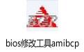 bios修改工具amibcp v5.02官方版
