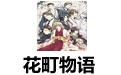 花町物语 汉化中文版(附攻略+存档)