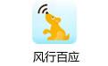风行百应官方版 v1.0.3.18绿色版