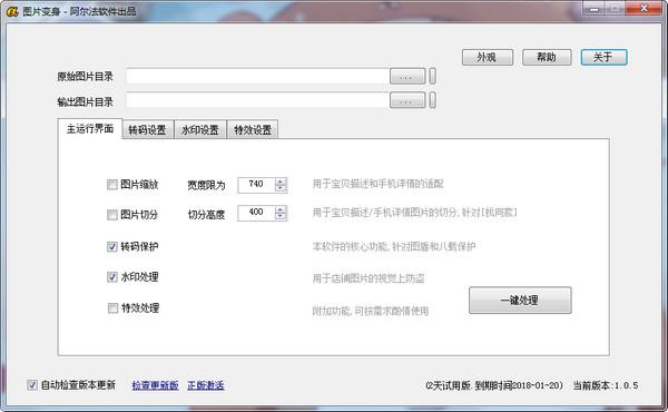 图片变身(图片转码软件) v1.0.5官方版