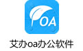 艾办oa办公软件 v1.1.0官方版