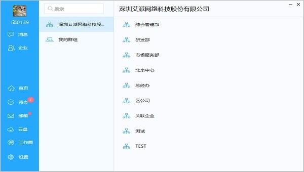 艾辦oa辦公軟件 v1.1.0官方版