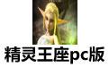 精灵王座pc版 v2.0.10
