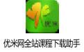 优米网全站课程下载助手 v9.24绿色版