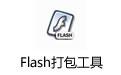 Flash打包工具 v1.3绿色版