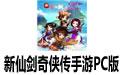 新仙剑奇侠传手游电脑版|新仙剑奇侠传手游PC版下载v3.9.0 官方版