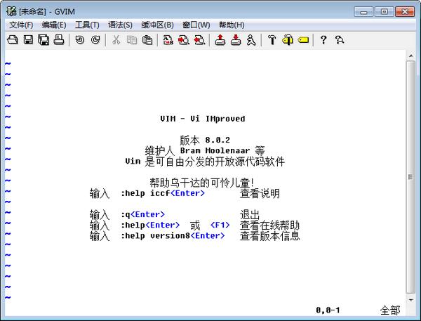 gvim(vim编辑器) v8.0.586正式版