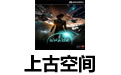 上古空间 中文汉化版(附免中文汉化补丁)