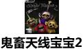鬼畜天线宝宝2 联机中文版(附联机教程)