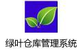 绿叶仓库管理系统 v6.0官方版