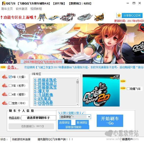 飞驰QQ飞车刷车辅助 v4.7最新版