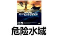 危险水域 1.41中文版(附操作指南+MOD)