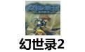 幻世录2 中文免安装版(附攻略)