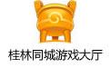 桂林同城游戏大厅 v28.5官方版
