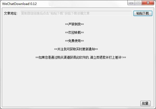 微信公众号文章下载器 v0.13绿色版