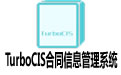 TurboCIS合同信息管理系统 v4.0单机免费版