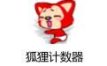 狐狸计数器 专属永久版