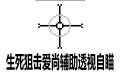 生死狙击爱尚辅助多功能透视自瞄 v11.3 最新版