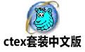 ctex套装中文版 v2.9.2.164(附安装教程)