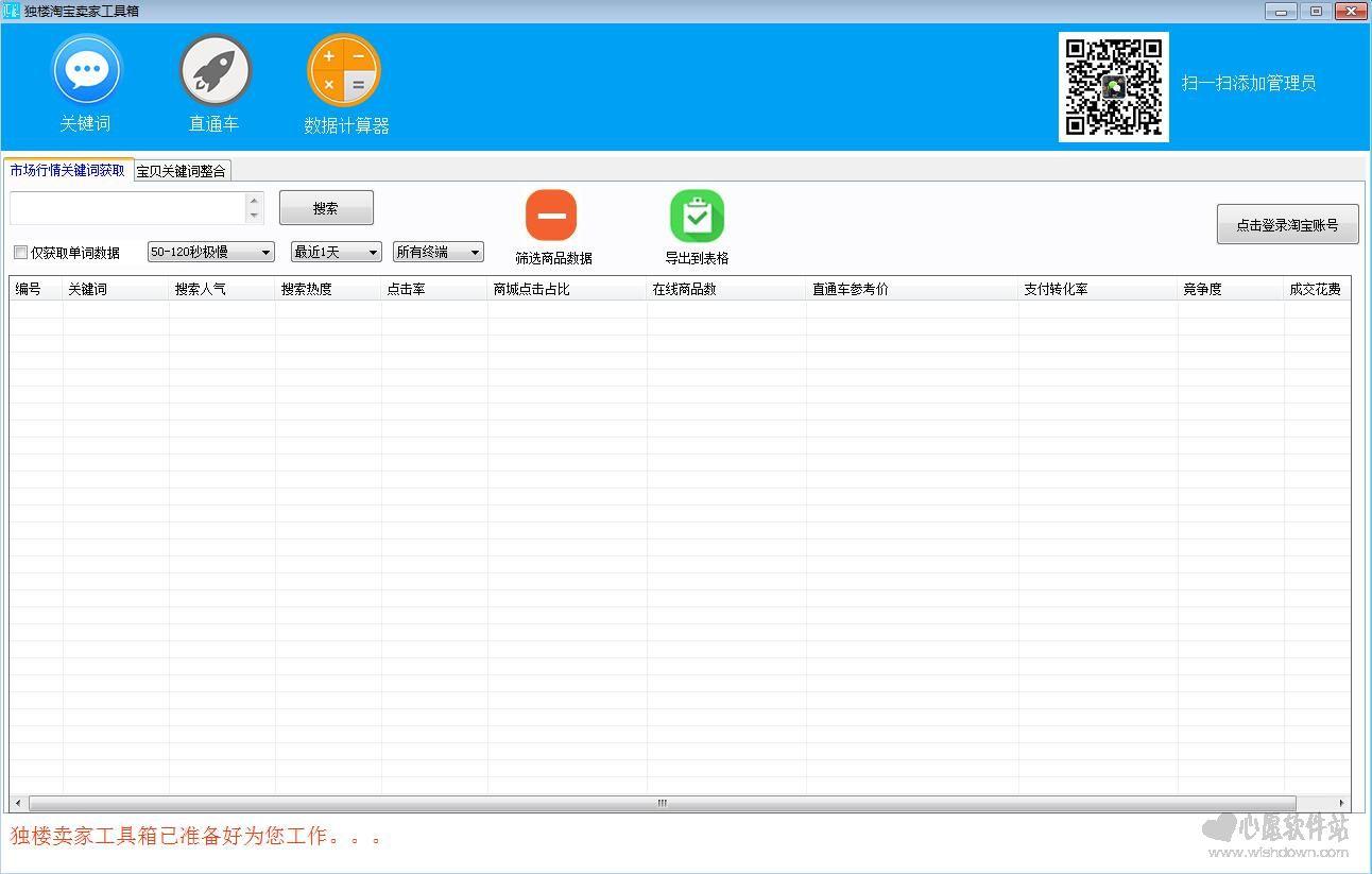 独楼淘宝卖家工具箱V1.0绿色版_wishdown.com