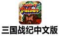 三国战纪中文版 完整版(附秘籍+出招表)