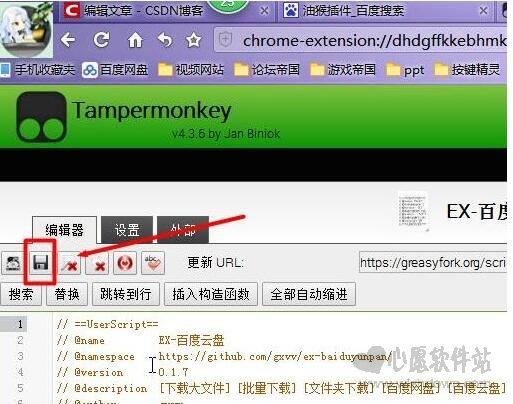 油猴和EX-百度脚本插件 V4.3.6最新版