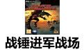 战锤进军战场 中文完整版(附教程+攻略)