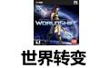 世界转变 中文版(附攻略)