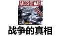 战争的真相 中文版(附攻略)