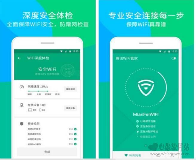 腾讯WiFi管家电脑版 v3.2.0官方最新版
