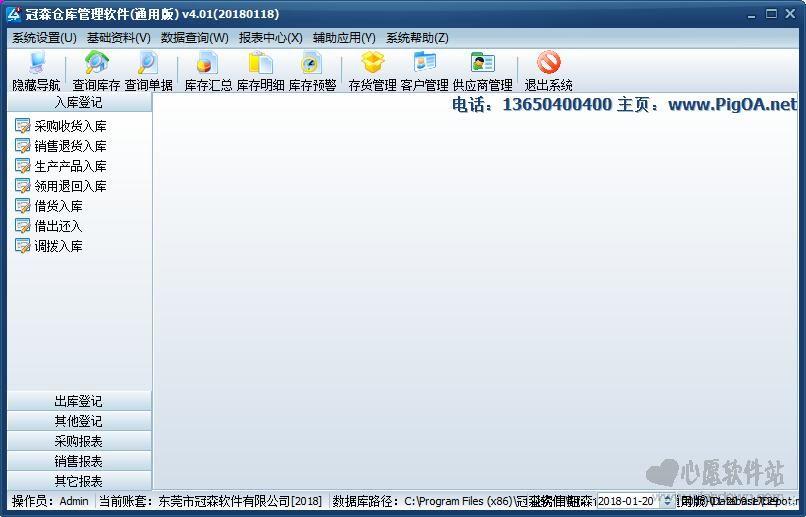 冠森仓库管理软件 v4.01免费版