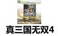 真三国无双4 特别版中文(附攻略)