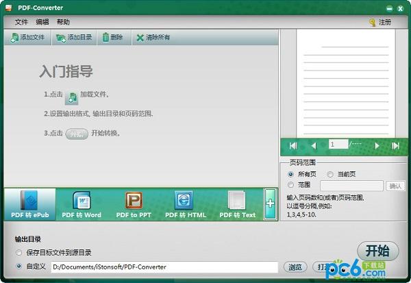 iStonsoft PDF Converter(pdf文档转换工具)