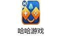 哈哈游戏 v6.5.1.0官方最新版