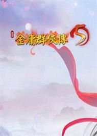 金庸群侠传5中文版