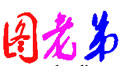 图老弟淘图助手 v2018.6.2 免费版