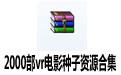 2000部vr电影种子资源合集 V1.0高清完整版
