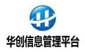 华创信息管理平台 v7.1 官方免费版